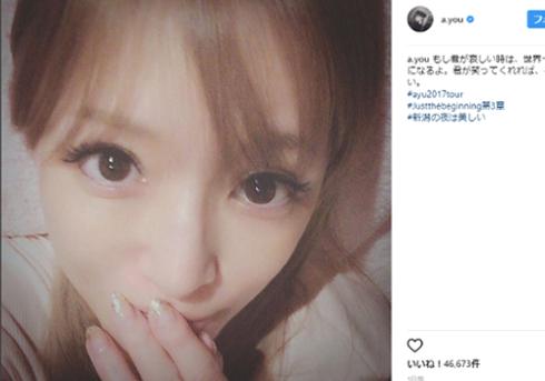 浜崎あゆみの2017年をプレイバック! 温風機変形で加工バレも「アプリとかわからない」、豪邸売却、バカンス後の公演ドタキャン…の画像1