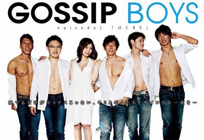 人気AV男優5人×イケメン監督・嵐山みちるが女性を徹底的にもてなす『GOSSIP BOYS』に大興奮!/女性向けAVの画像3