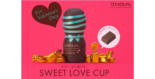 義理TENGAが大ヒット中!! ビミョーな関係の男子にもぴったり☆なバレンタインチョコレート