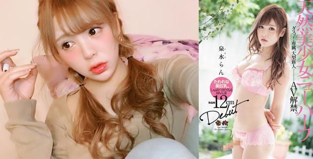 泉水らんちゃんのニューハーフ美少女ぶりがスゴイ!