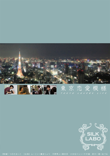 """『<a href=""""http://ad.dmm.com/ad/p/r?_site=6631&_article=9585&_link=189903&_image=189987&_lurl=http://www.dmm.co.jp/digital/videoa/-/detail/=/cid=1silk00003/?i3_ref=search&i3_ord=1%3ftag%3d1"""" target=""""_blank"""">東京恋愛模様</a>』"""