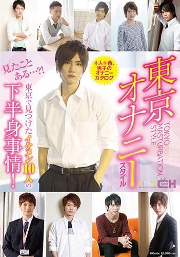 『東京オナニースタイル 十人十色、男子のオナニーカタログ』