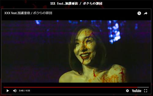 加護亜依が内臓をむしり取る新曲MVが大好評! 衝撃の新境地開拓の画像1