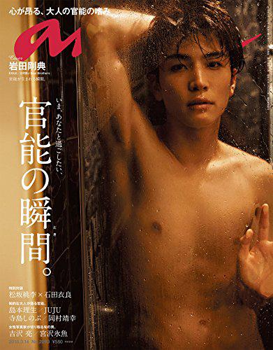 三代目JSB・岩田剛典が『an・an』で見せた意外なマシュマロボディの魅力!の画像1