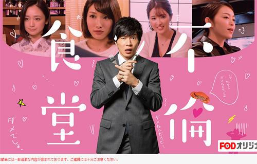 『不倫食堂』田中圭と安達祐実の濃厚ラブシーン!! コロコロと体位を変えて「お口に合いますか?」の画像1