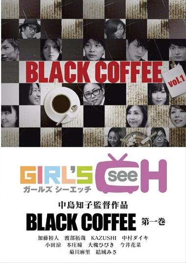 『BLACK COFFEE 第一巻』
