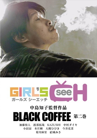 『BLACK COFFEE 第二巻』