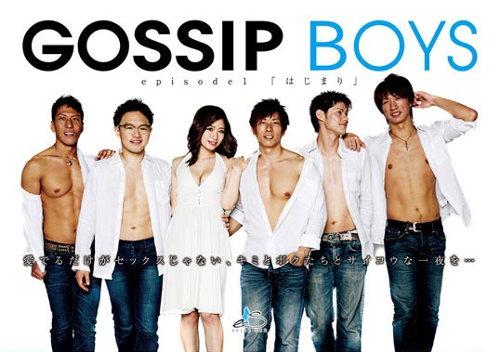 『GOSSIP BOYS episode1 「はじまり」』