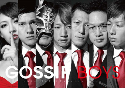 『GOSSIP BOYS episode2 「パッションセックス」 水原さな』