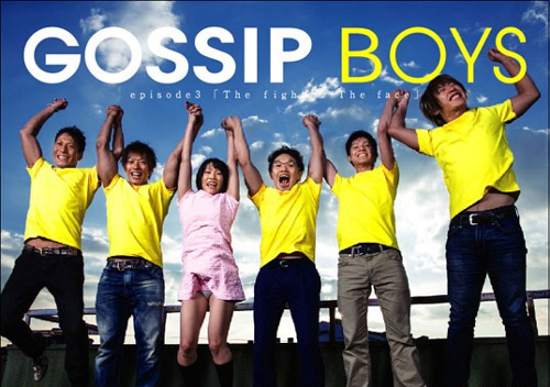 『GOSSIP BOYS episode3 「The fight & The face」 高木愛美』