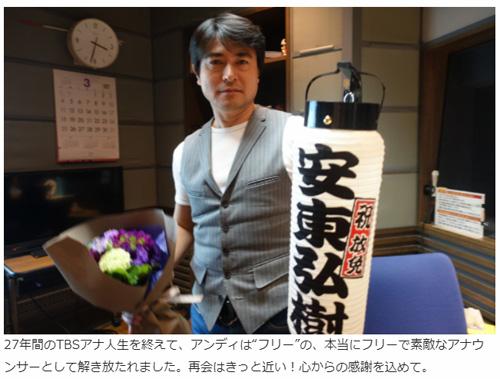 安東弘樹元TBSアナウンサー、フリー転向後の夢は「セクシービデオの男優」の衝撃!!の画像1