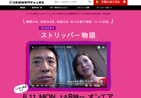 広末涼子がラジオドラマでストリッパー役を熱演! 見どころは「喘ぎ声」と説明の画像1