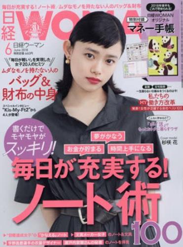 『日経ウーマン 2018年 6 月号』(日経BP社)