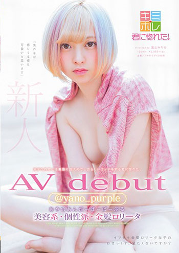 @yano_purple(あやのあんだーばーぱーぷる)という原宿系AV女優がオシャカワイイ!!の画像4