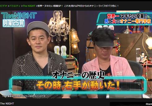 AbemaTV「The NIGHT - 世界一ヌキたい授業SP! これを見れば今日からのオナニーライフがバラ色に!」 より