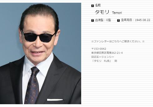 田辺エージェンシー オフィシャルサイトより