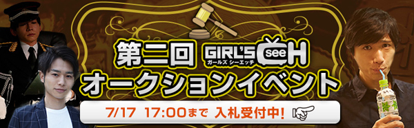 「第二回GIRL'S CHオークションイベント」開催決定!