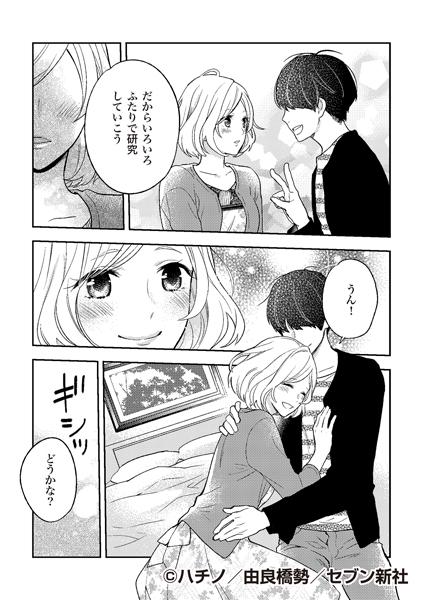 『膣性感開発・中イキ完全マニュアルイラスト版……ナカいきッ!』