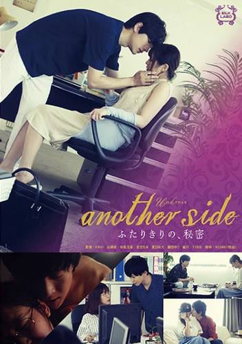『another side』