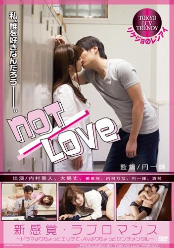 『NOT LOVE』