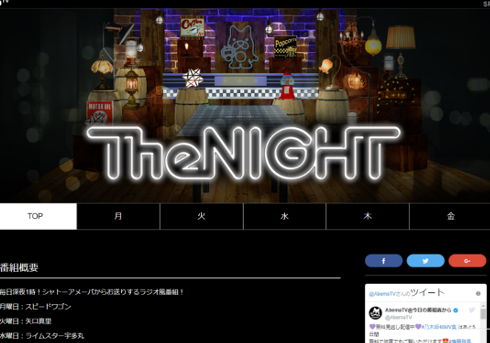 『The NIGHT』 オフィシャルサイトより