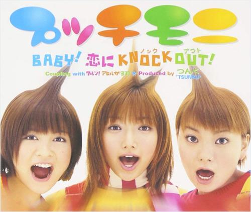 プッチモニ「Baby! 恋に Knock Out!」