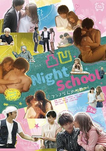 『凸凹Night School』