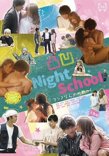 『凸凹Night School』
