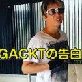 GACKT_chikubi