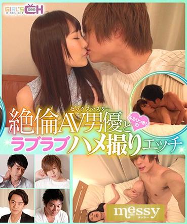 『絶倫AV男優(セックスマスター)鮫島とふたりっきりのラブラブハメ撮りエッチ』