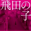 1010_matuko_1