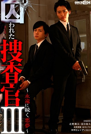 『囚われた捜査官III~永遠に続く悪夢~ #3 捜査官2人が媚薬漬け地獄悶絶4P』