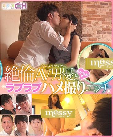 『絶倫AV男優(セックスマスター)あおいゆうたとふたりっきりのラブラブエッチ』