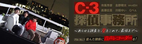 「C-3探偵事務所~あらゆる調査を、愛をこめて、最後まで~ File1 歪んだ関係に音声レコーダーを!」