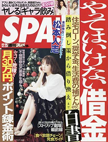 Amazonより(「週刊SPA!」12月25日号)