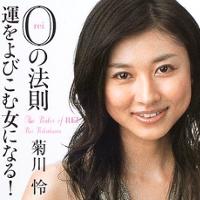 0118_kikukawa_1