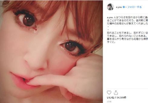 浜崎あゆみ 公式Instagramより