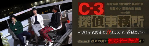 「C-3探偵事務所~あらゆる調査を、愛をこめて、最後まで~ File3 狂気の愛にテコンドーキックを!」