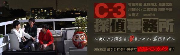 C-3探偵事務所~あらゆる調査を、愛をこめて、最後まで~