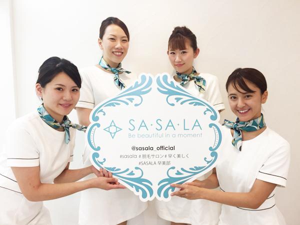 脱毛サロン「SASALA」がこれまでの常識を覆す! まったく痛くない最速脱毛ルポ!の画像9