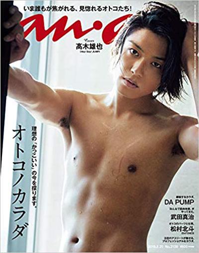 Hey! Say! JUMP高木雄也の「ananヌード」で乳首が話題! 帝王・赤西仁の裸体と比較の画像1