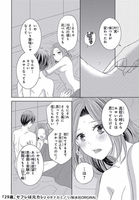 元カレとの再会セックス体験談! 「サウナで水着のまま」「バイブを使って……」の画像2