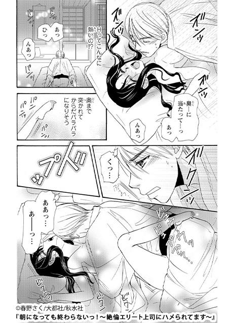 「社員旅行で上司と……」「浴衣の隙間から愛撫されて」旅館で浴衣セックス体験談!の画像4